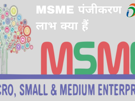 Government announces inclusion of Retail and Wholesale trades as MSMEs - 02nd July 2021.
