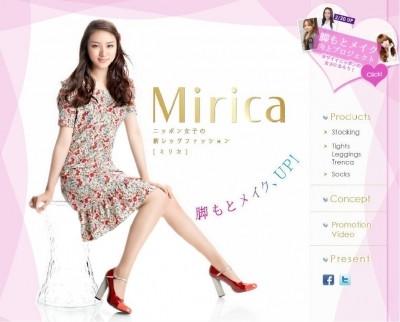 ニッポン女子の新レッグファッション「Mirica ミリカ」デビュー ~新感覚ストッキングでコスメのように美脚メイク~