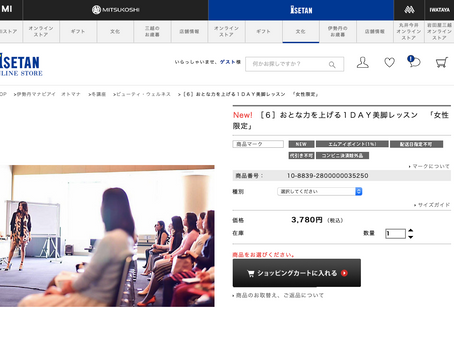 新宿伊勢丹オトマナの1月17日の講座内容が決まりました!