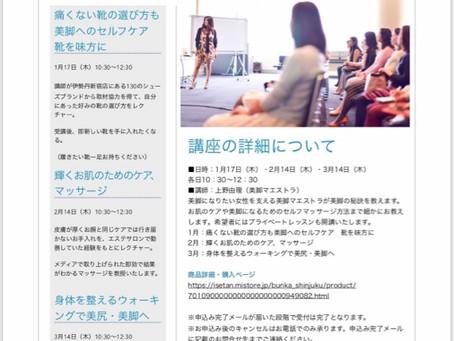 新宿伊勢丹オトマナ 美脚講座のプレス用になります。 お友達とご一緒されるときにご利用ください。