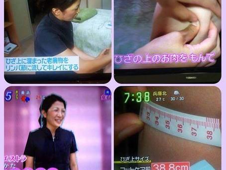 日テレ「ズムサタ」で美脚のスペシャリストとしてご紹介いただきました。
