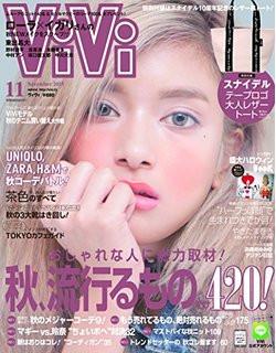 vivi11月号に掲載