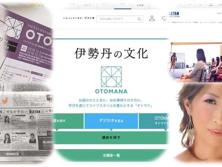 1月17日新宿伊勢丹オトマナで抗議するスケジュール