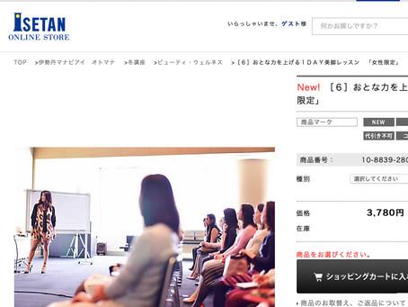 いよいよ、新宿伊勢丹オトマナ オンライン申込開始いたしました。