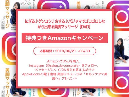 にぎる♪ゲンコツ♪さする♪パジャマでゴロゴロしながら出来る美脚マッサージ[DVD]Amazonキャンペーンページ