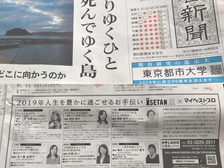 新宿伊勢丹の美脚講座を朝日新聞にて掲載いただきました