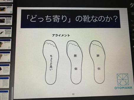 どっち寄りの靴なのか?