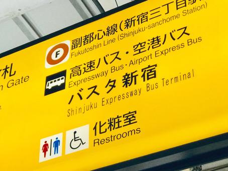 バスタ新宿から、新宿伊勢丹OTOMANA(オトマナ)までの場所・行き方 まとめ