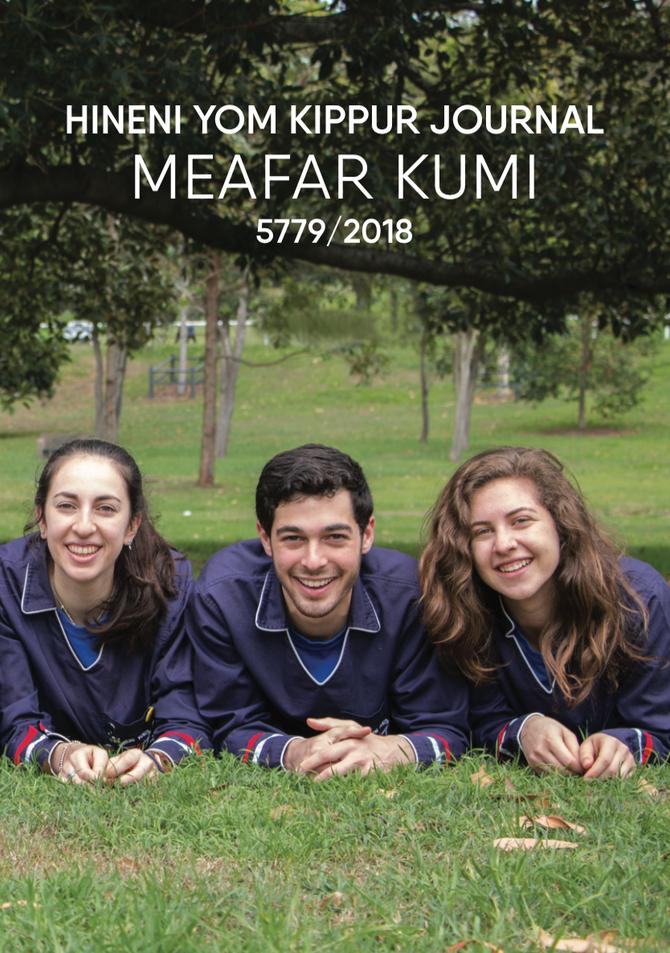 Meafar Kumi: Hineni's Yom Kippur Journal 2018