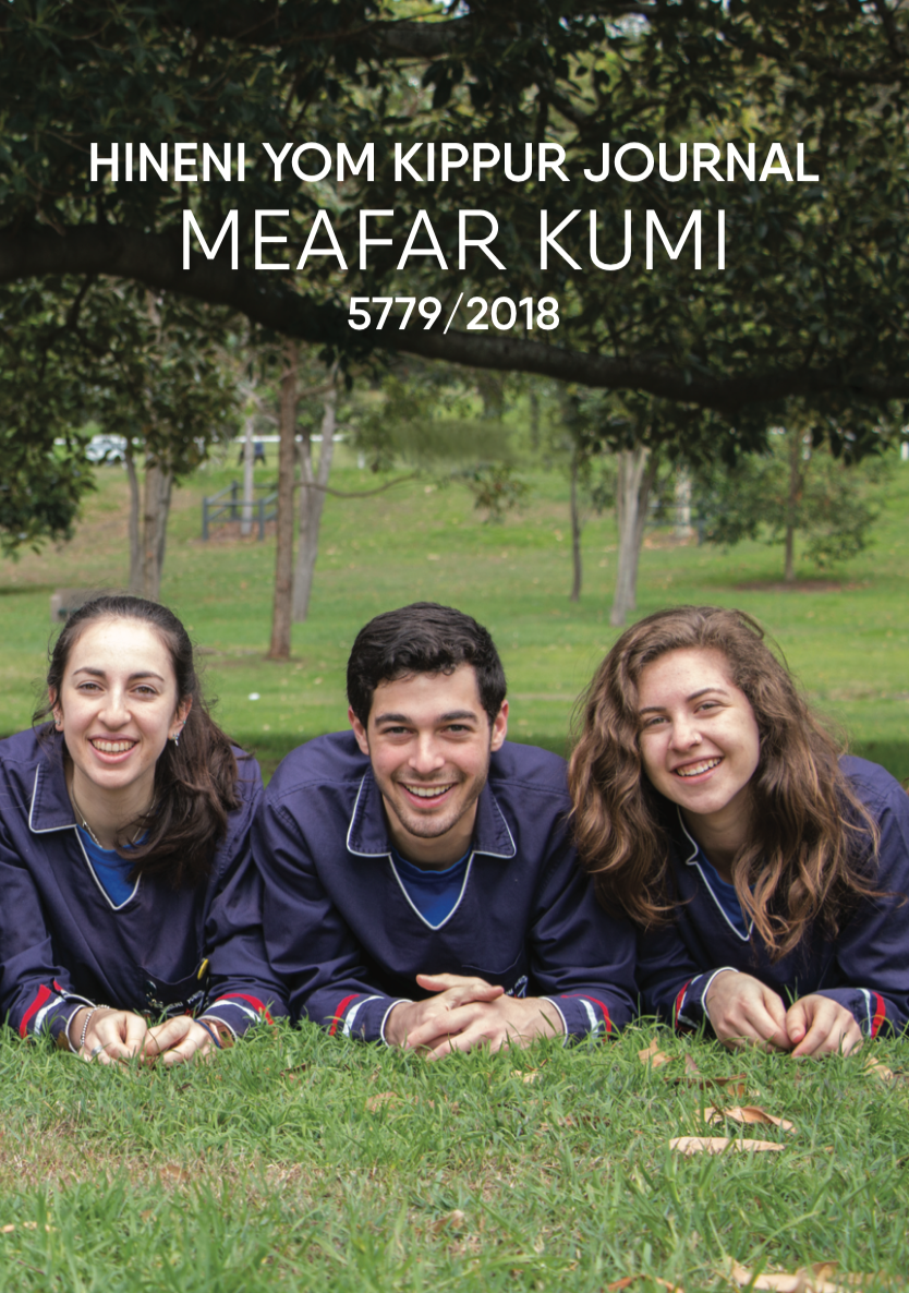 Check out Hineni's 2018 Yom Kippur Journal 'Meafar Kumi' as seen at your local shule these past High Holy Days