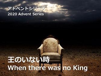 王のいない時.JPG