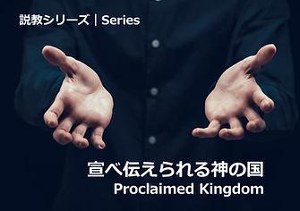 Proclaimed kingdom.JPG