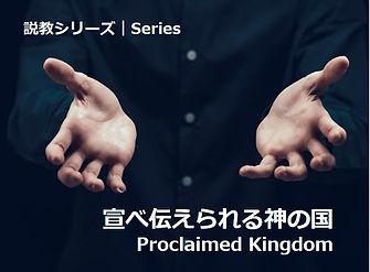 宣べ伝えられる神の国 Proclaimed Kingdom.JPG