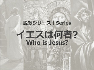 Who is Jesus sermon series.jpg