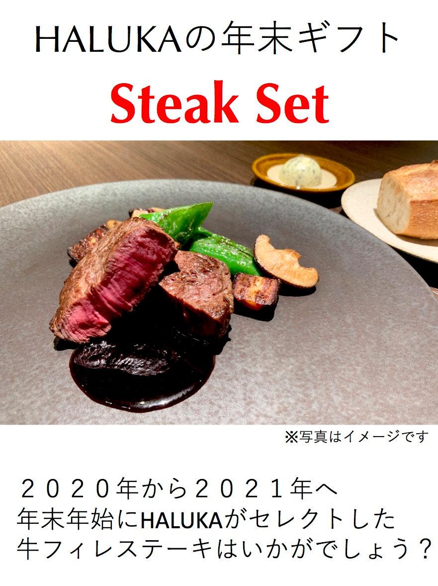 ステーキセット.jpg