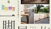第五回 座る・くらべる 一脚展 +(プラス)2015