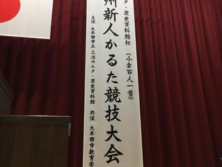 大牟田大会