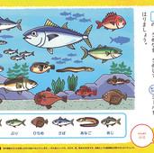 お寿司ドリル本誌4.jpg