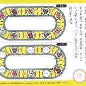 お寿司ドリル本誌5.jpg
