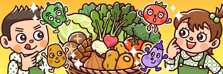 野菜cmyk.JPG
