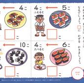 お寿司ドリルほんし10.jpg