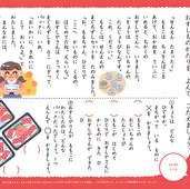 お寿司ドリル本誌9.jpg