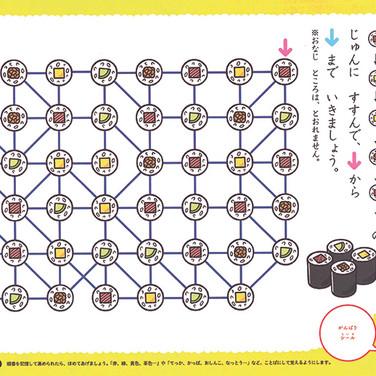お寿司ドリル本誌2.jpg