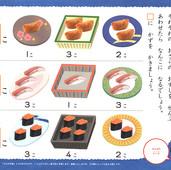 お寿司ドリル本誌6.jpg