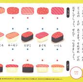 お寿司ドリル本誌1.jpg