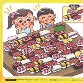 お寿司ドリル本誌3.jpg