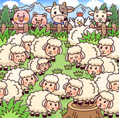 羊は何匹いるかな