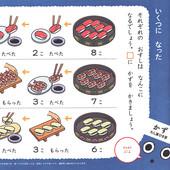 お寿司ドリル本誌7.jpg