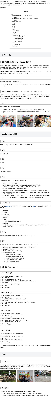 フユクル2020ご案内-FamiCle-活動日誌.png