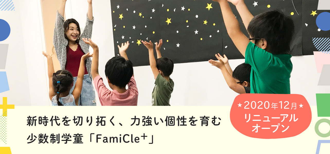 FamiCle+トップ