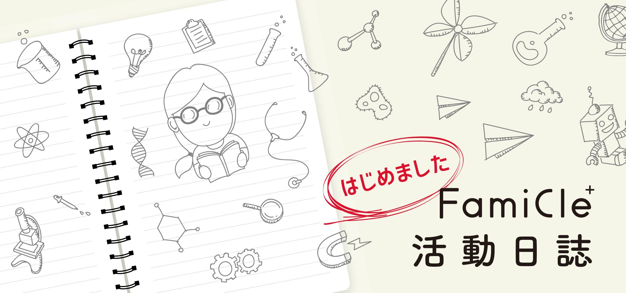 FamiCle+活動日誌