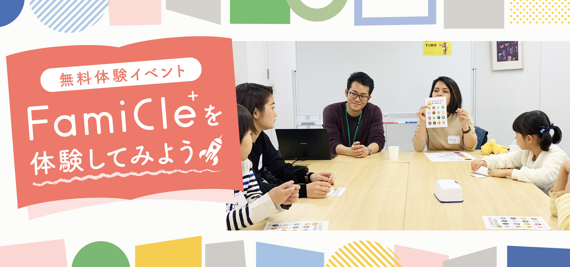 FamiCle+説明会