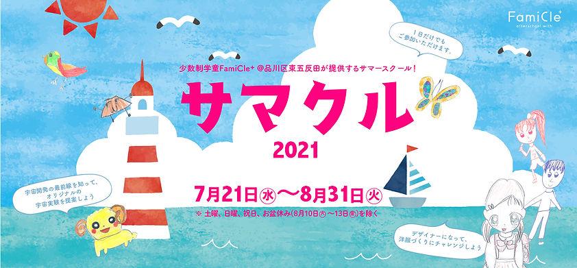 2021_summercle_banner_0510_D.jpg