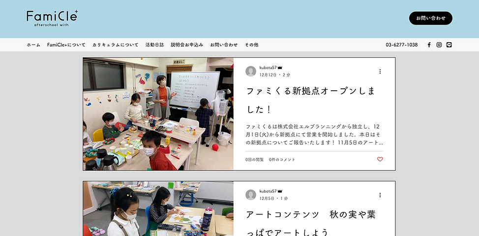 活動日誌|少数制学童のFamiCle-(ファミくるプラス)品川区東五反田-Ja