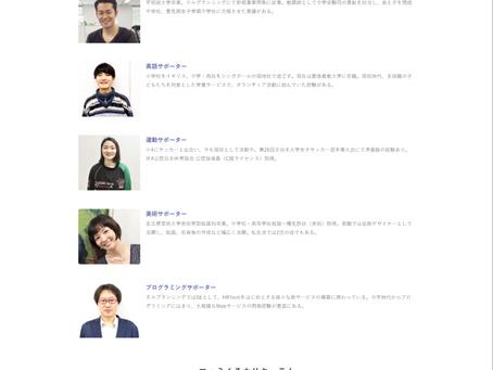 Webページ(サポーター紹介/カリキュラム資料)を更新しました