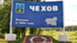 Доставка дров в Чехов и Чеховский район