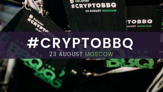 Репортажная съемка Москва CryptoBBQ