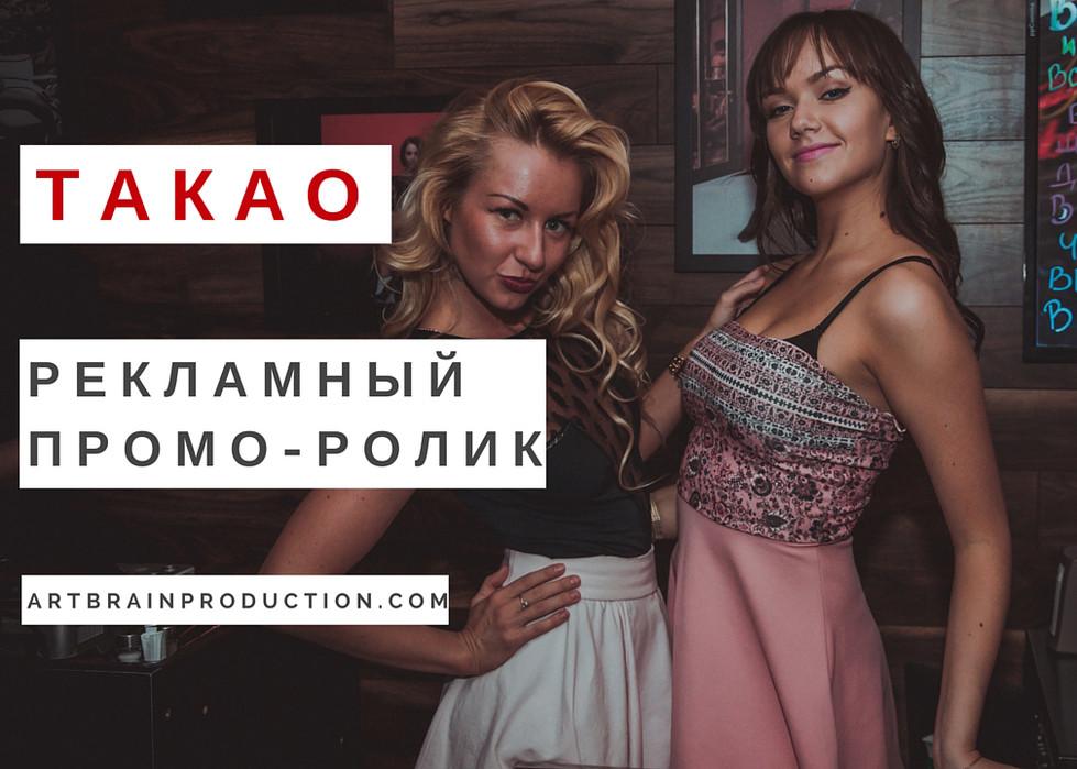 Рекламный клип для ресторана ТАКАО