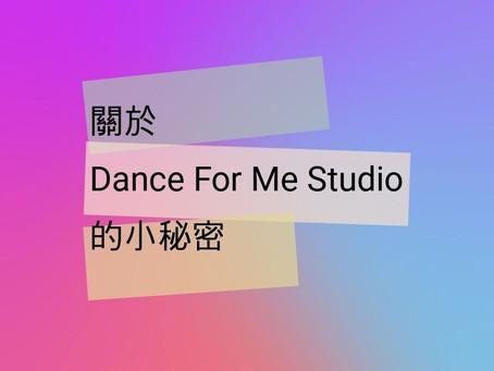 關於Dance For Me Studio嘅小秘密