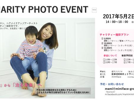 5月2日(火)開催!Charity Photo Event