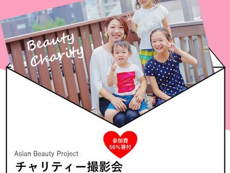 【Beauty Charity 】チャリティー撮影会&タイムカプセルフォトレター寄付のご報告