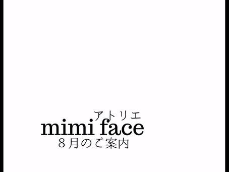 【8月予約◎ご案内】アトリエ mimi face