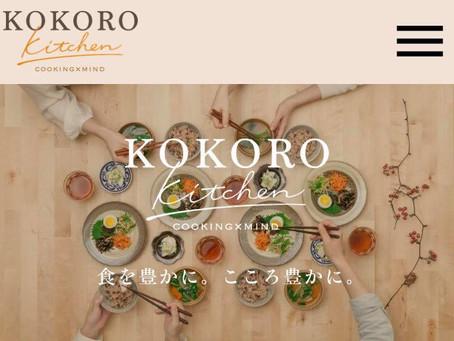 KOKORO kitchen様ホームページOPEN