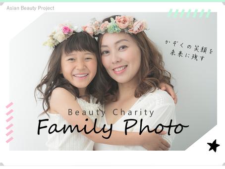 【Beauty Charity 】ファミリーフォト寄付のご報告
