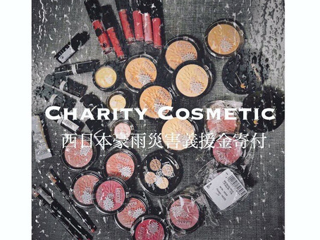 【西日本豪雨災害寄付】Beauty Charity ご案内