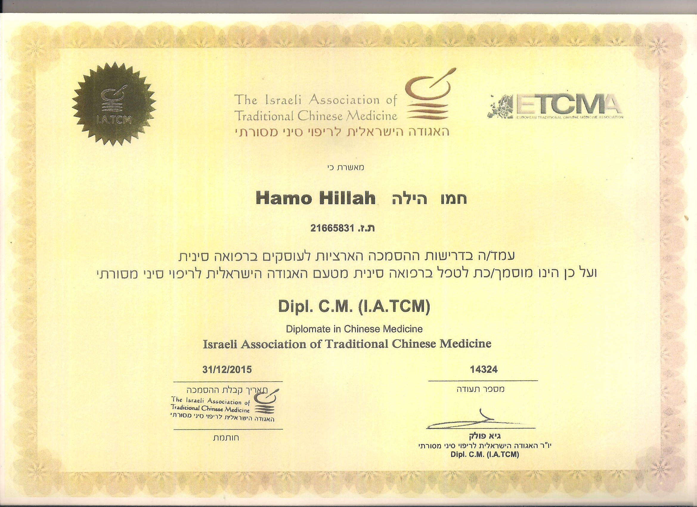 ETCMA certification